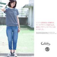 【Cafetty カフェッティ】 ニット風デニム イージーテーパードベイカーパンツ CF-0231/CF0231