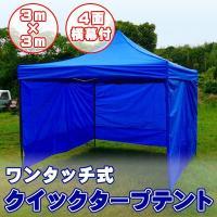 タープテント 3m×3m 4面 横幕付き ワンタッチ スチールフレーム 防水タイプ アウトドア イベントなどに
