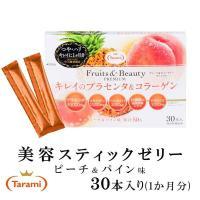 メール便送料無料  美容 ゼリー たらみ Fruits&Beauty PREMIUM キレイの プラセンタ & コラーゲン (1箱30本入)