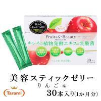 メール便送料無料  美容 ゼリー たらみ Fruits&Beauty PREMIUM キレイの 植物発酵 エキスと 乳酸菌 (1箱 30本入)