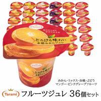 たらみ ゼリー とろける味わい オリジナルセット みかん ミックス 白桃 ぶどう マンゴー グレープフルーツ 各6個 計36個