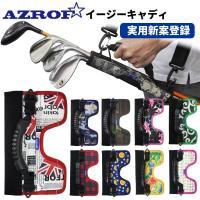 AZROFから新しいゴルフスタイルを提案♪ ラウンド中や練習場でのクラブの持ち運びに便利!選べる全9...