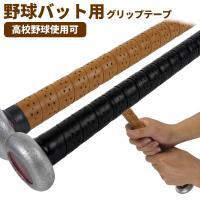 製造直販だからできたこの価格! 野球バット用グリップテープ。  【サイズ】 幅20mm、長さ1280...