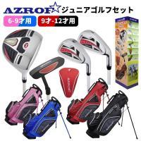 ★AZROF ジュニアゴルフセット【AZ-JR7】 プレゼントにもおすすめ♪ 特製ボックスに入れてお...