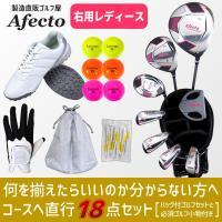 【セット内容】 ●Afectoレディースゴルフセット(クラブ+選べるキャディバッグ) バッグカラー:...