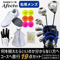 【セット内容】 ●AFECTO メンズゴルフセット(クラブ9本/ヘッドカバー4個/キャディバッグの計...