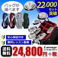 ★送料無料★ランキング常連!シリーズ累計22,000セット突破! これからゴルフを始められる方やセッ...