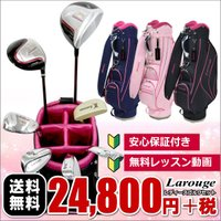 ★累計22,000セット突破の人気シリーズ!ゴルフデビューにぴったり  バッグが3色から選べます!高...