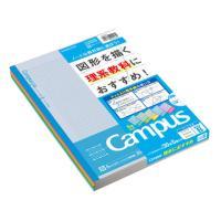 コクヨ/キャンパスノート(ドット入り理系線)セミB5 6mm罫 5色パック