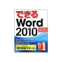 【商品説明】●効率の良い日本語入力や見栄えのいい文書作成の基本を解説。●表やイラスト入りの文書、段組...