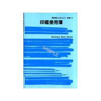 【仕様】●印鑑使用簿●サイズ:B5●注文単位:1冊 <ジェットプライス>