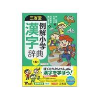 【商品説明】すべての漢字にふりがな付きで、1年生からの学習に最適。全常用漢字と全人名用漢字、よく使う...