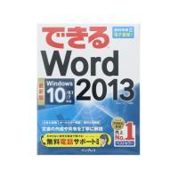 【仕様】Word 2013の便利な機能をはじめ、Wordを使った文書作成と印刷のノウハウを丁寧に解説...