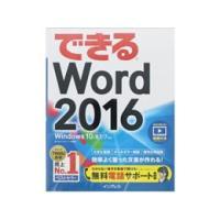 【仕様】Wordの操作方法はもちろん、手際よく読みやすい文書を作るための知識も身に付きます。 ●注文...