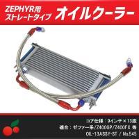 ゼファー用13段オイルクーラーセット ストレートタイプ no.545