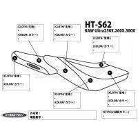 品番:HT-S62 詳細:  KAW Ultra250X.260X.300X/BK/SL 商品名:K...