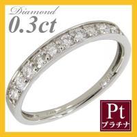 ダイヤ エタニティリング プラチナ950 Pt950 ダイヤモンド10石 0.3カラット(0.3ct...