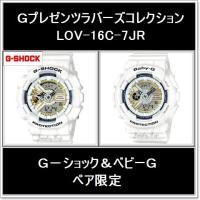 カシオ【G-SHOCK&BABY-G】ペア限定 LOV-16A-7AJR  恋人たちに贈るクリスマス...