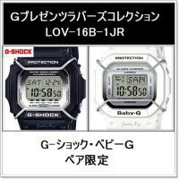 カシオ【G-SHOCK&BABY-G】ペア限定 LOV-16B-1JR  恋人たちに贈るクリスマス限...