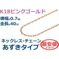 K18ピンクゴールド 幅0.7mm 全長40cm あずきタイプ ネックレス チェーンあずきタイプのネ...
