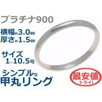 マリッ!ジリング(結婚指輪)に最適なプラチナPt900甲丸リングです。工場直売ならではの超特価です!...