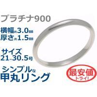 マリッジリング(結婚指輪)に最適なプラチナPt900甲丸リングです。工場直売ならではの超特価です!横...