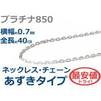 プラチナ850 幅0.7mm 全長40cm あずきタイプ ネックレス チェーンあずきタイプのネックレ...