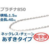 プラチナ850 幅1.5mm 全長40cm あずきタイプ ネックレス チェーンあずきタイプのネックレ...