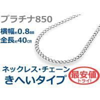 プラチナ850 幅0.8mm 全長40cm きへい ネックレス チェーンきへいタイプのネックレスチェ...