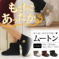 折り返し風デザインが可愛いムートン風ブーツ☆暖かくて楽ちんなムートン風ブーツは1足は持っておきたい ...