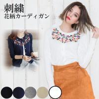 トレンドの刺繍カーデが可愛い☆ デニムと合わせてカジュアルに着てもオシャレ☆ 顔回りが華やかになる春...
