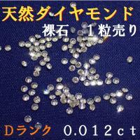 天然ダイヤモンドのルース(裸石)を1個からの販売です。  重さは約0.0125ct、大きさは約1.4...