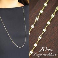 ゴールドの華奢チェーンのロングネックレス。 シンプルながらゴールドを贅沢に使用したアイテムで胸もとを...
