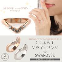 指輪 リング K18 日本製 V字に並べたフォルムが指を細く長く見せる/Vラインリング☆重ね付け重宝【2色展開】【スワロ使用】