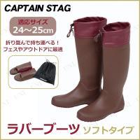 取寄品  CAPTAIN STAG(キャプテンスタッグ) ラバーブーツ ソフトタイプ(収納ケース付) ブラウン M 雨具 雨靴