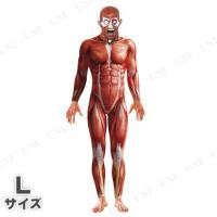 人体模型スーツ 大人用 L コスプレ 衣装 ハロウィン 仮装 コスチューム 大人 メンズ 男性用 パーティーグッズ