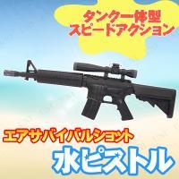 衣装 コスプレ ハロウィン 武器 銃 水遊び 強力 水鉄砲 エアサバイバルショット M4A1