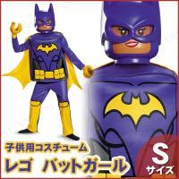 レゴ バットガール 子供用S コスプレ 衣装 ハロウィン 仮装 子供 コスチューム アメコミ グッズ バットマン