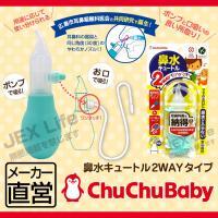 広島市耳鼻咽喉科医会と共同研究で生まれた鼻水キュートル2WAYタイプは、ノズルの吸い口が鼻の構造に合...