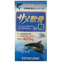 ●サメ軟骨 粒 「マルマン サメ軟骨粒」は、ムコ多糖体高含有のサメ軟骨エキスに、 健康や美容に有用な...
