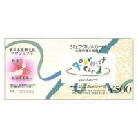 外食で日本を元気に!復興支援活動寄付金が付いたジェフグルメカードです。