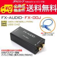 【送料無料】FX-AUDIO- FX-00J USBバスパワー駆動DAC ESS社製ES9023P搭載 USB接続で高音質RCA出力
