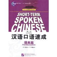 漢語口語速成 第2版 英語注釈 提高篇 中国語簡体字