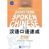 漢語口語速成 第2版 英語注釈 中級篇 中国語簡体字