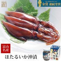 母の日 ギフト 富山 川村水産 ほたるいか沖漬け瓶入り 冷蔵便 名産 おすすめ