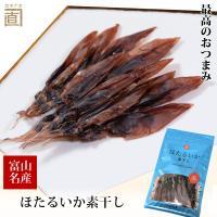 母の日 ギフト 富山 川村水産 ほたるいか素干し 名産品 干物 珍味 おすすめ 通販