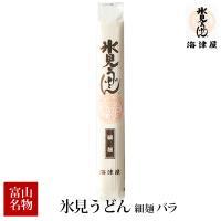 母の日 ギフト 富山 海津屋 氷見うどん細麺バラ 通販 名産 お土産 人気 老舗