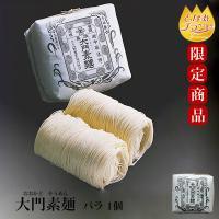 母の日 ギフト 富山 大門素麺バラ 通販 名産 お土産 美味しい おすすめ 人気