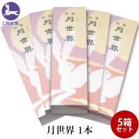 母の日 ギフト 富山 月世界本舗 銘菓 月世界 1本 老舗 名物 お菓子 通販 人気