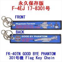 航空自衛隊 GOODBY PHANTOM301号フラッグキーホルダー